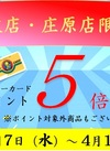 ユーホー 三次店・庄原店限定!ユーホーカードポイント5倍!