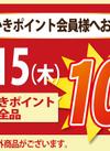 4/15(木)は、いきいきポイント全品10倍デー♪