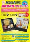 高知家応援プロジェクト!高知のお菓子と調味料セットを当てよう