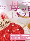 「母の日ギフト」 ご予約承り中!!