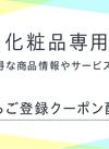 ★Seims-Cosmetics ダウンロード案内