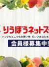 「りうぼうネットスーパー」会員様募集中!