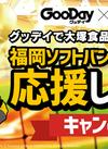 【グッデイ×大塚食品】福岡ソフトバンクホークスを応援しよう!