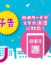 (予告)大リニューアル ゆめアプリ