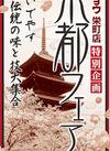 栄町店 「京都フェア」開催のお知らせ