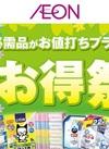 4/15(木)-4/20 (火)イオンのお得祭 開催中!