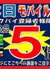 本日4月20日(火)☆★モバイルデー★☆