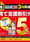 4/16(金)子育て支援割引デー特別開催!