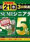 4/21(水)シニアデー特別開催!