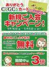 ありがとうCoGCaカード新規入会キャンペーン