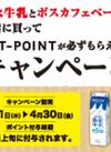 「森永牛乳」と「ボスカフェベース」でTポイントがもらえる!