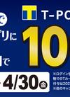 4月新規ログイン&利用でTポイント100Pプレゼント