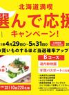 北海道満喫 選んで応援キャンペーン実施中!