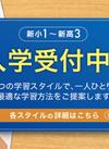 【新小1〜新高3】入学受付中!