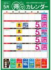 5月の得々カレンダー
