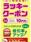ゆめアプリがおトク☆毎週火曜日発券のラッキークーポン