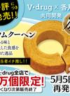 嶺バウムクーヘンが5/5(水)より再販売開始!