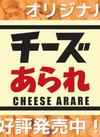 Vドラッグオリジナル商品「チーズあられ」ご紹介!