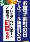 お菓子・アルコール類割引の日・お米のみポイント5倍!