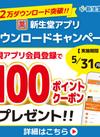 新生堂アプリ新規ご登録で100ポイントクーポンプレゼント!