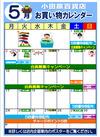 5月のお買得カレンダー