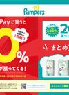 パンパース×PayPayキャンペーン♪