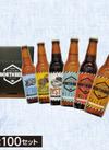 (予約)広島発のクラフトビール「広島北ビール」6本セット