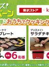 選べるキッチングッズ プレゼントキャンペーン