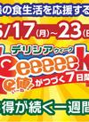 【新企画】デリシアウィーク5月も開催!!5/17~5/23
