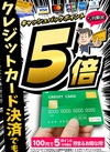 5/15(土)・5/16(日)クレカでも5倍
