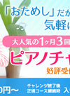 ★参加料半額★おためしレッスン新学期スタートキャンペーン