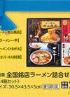(予約)ご当地麺詰合せ/塩ラーメン専門店「ひるがお」ほか