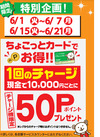 ちょこっとカードに1万円チャージで50ポイントプレゼント!