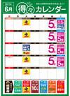 6月得々カレンダー