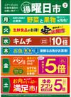ユアーズLIVI広島本通店のお買得デー!マル得曜日市