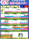 6月お得な、お買い物カレンダー