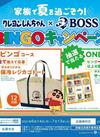 「BOSS×クレヨンしんちゃんBINGOキャンペーン」