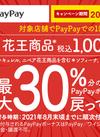 花王の商品購入で最大30%戻ってくるキャンペーン実施中