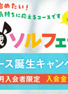 3歳ソルフェージュ「新コース誕生キャンペーン」実施中!