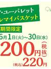 オリジナルマイバスケット220円で販売します。6/30㊌まで