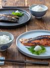 (予約)おいしい和食「Bimi漬魚詰め合わせ」10切セット