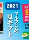 2021年 マルフジの夏ギフト