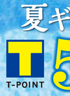 夏ギフト 6月18日(金)~20日(日)Tポイント5倍