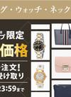 6/27まで!eショップ限定『WEB SALE』開催中!!