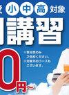 【小中高】夏期講習 受付中/小学生、中1・2 受講料 0円~