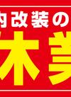 【新荒巻店】休業のお知らせ