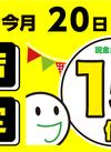 本日6/20から6/28まで全品現金ポイント15倍!!