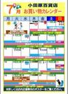 7月お得な、お買い物カレンダー