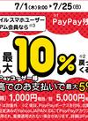 PayPay残高でのお支払いで最大10%戻ってくる!