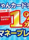 開催日限定!セイちゃんカードチャージキャンペーン!